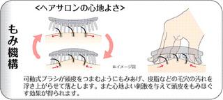 モミダッシュ6.jpg